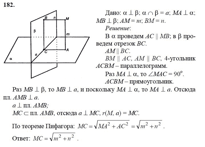 учебник по геометрии за 10-11 класс атанасян решебник