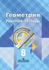 Рабочая тетрадь по геометрии 8 класс, Л. С. Атанасян, В. Ф. Бутузов, Ю. А. Глазков