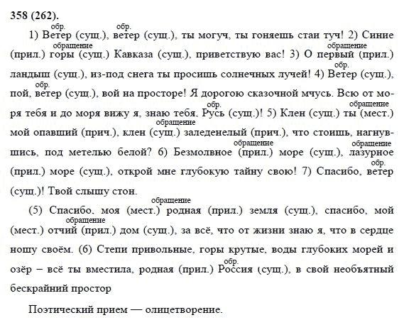 языку ветер класс 2 русскому по гдз