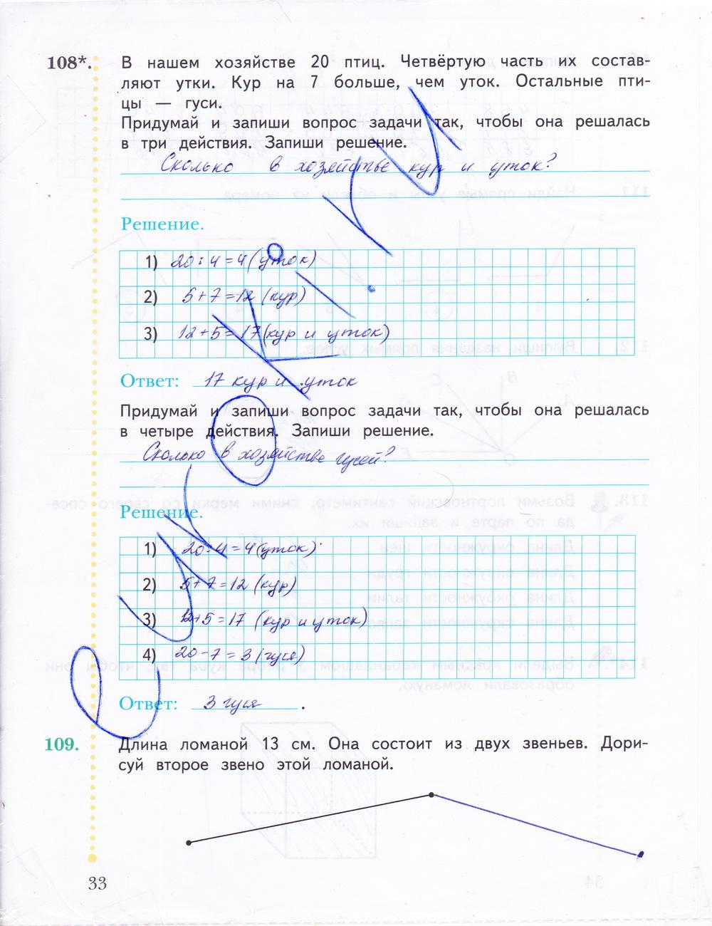 Рабочая тетрадь по математике 4 класс часть 2 рудницкая решебник 2 часть ответы