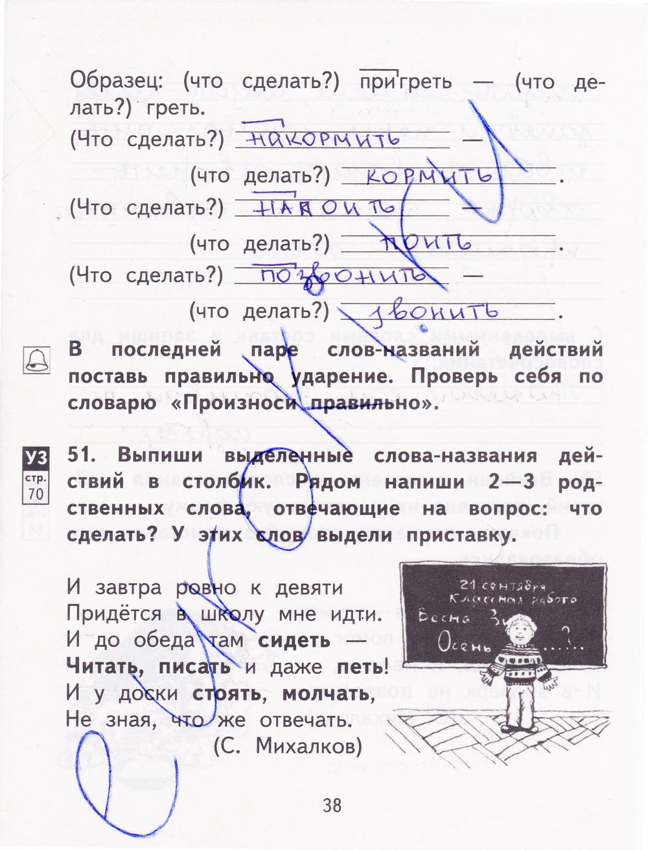 гдз по русскому языку для 2 класса рабочая тетрадь 2 часть байкова ответы
