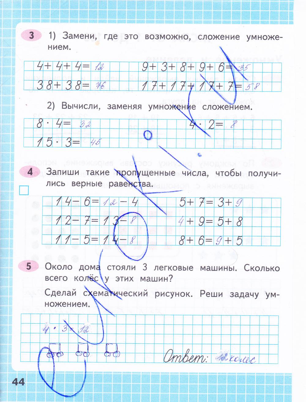 гдз 4 класс по математике печатная тетрадь школа россии домашка
