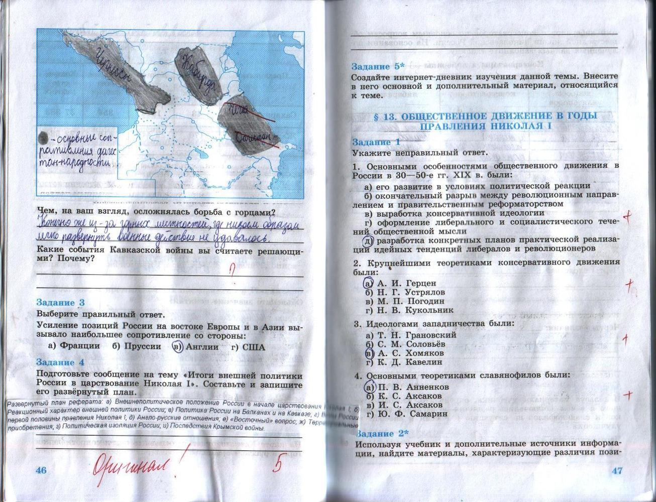 Гдз По Рабочей Тетради Истории России 7 Класс Онлайн