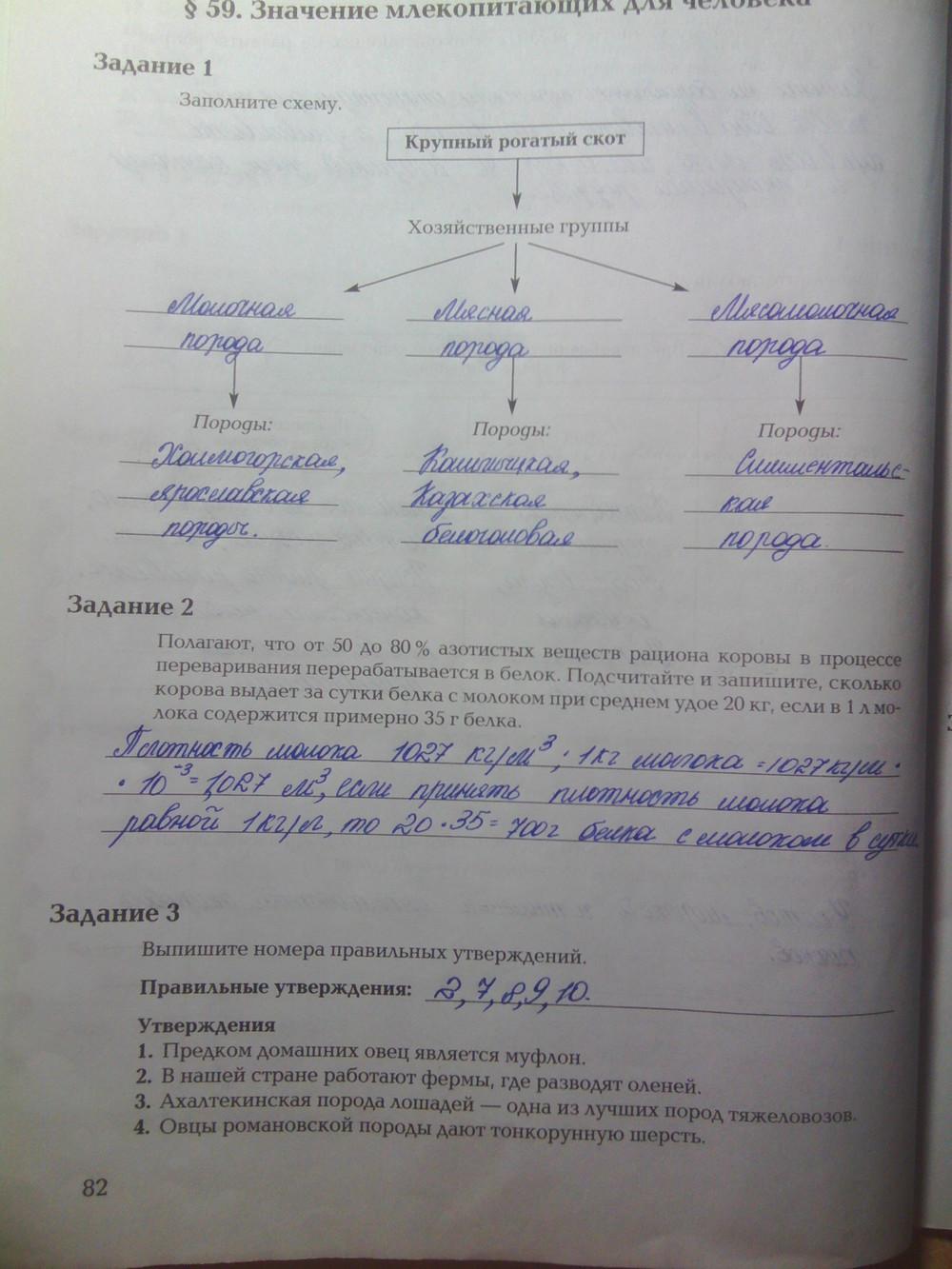 гдз биология 6 класс рабочая тетрадь суматохин кучменко 1 часть