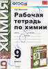 Рабочая тетрадь по химии 9 класс. К учебнику Химия О.С. Габриелян, А.Д. Микитюк