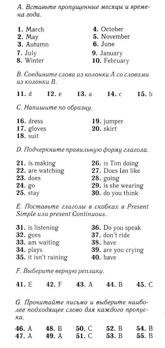 Решебник спотлайт тесты 10 класс