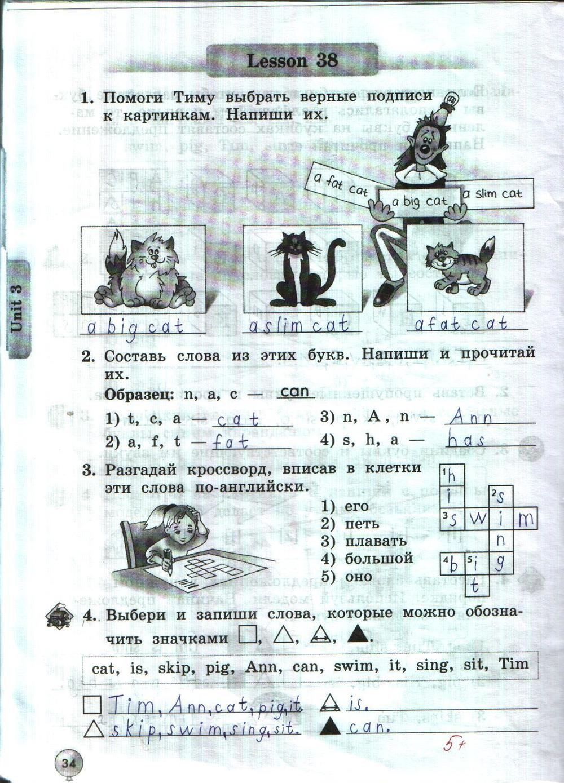 гдз enjoy english. 2 класс. биболетова м.з. рабочая тетрадь