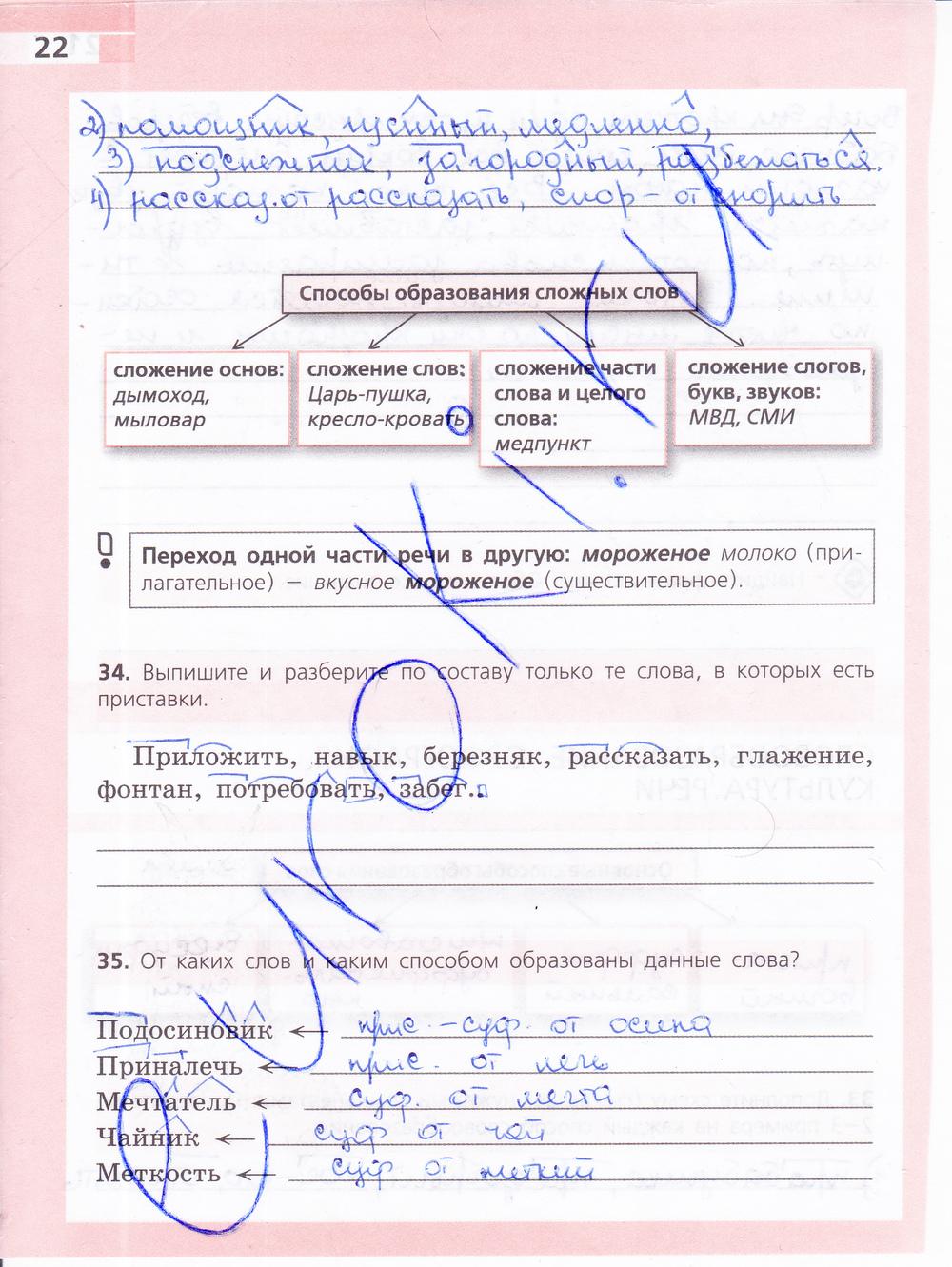 ефремова языку по 6 класс тетрадь русскому гдз рабочий е а
