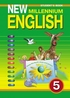 New Millennium English 5 класс. Student's Book - Workbook, Н.Н. Деревянко, Обнинск: Титул, 2011