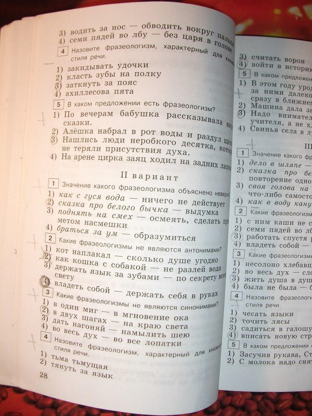 Заданиям языку решебник по тестовым по русскому