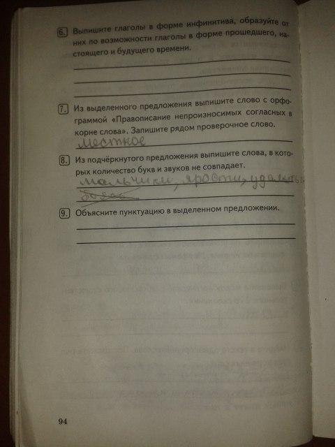 класс тетради гдз анализ текста к комплексный 6