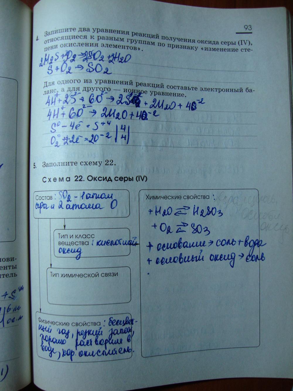 химии класс по 9 2018 тетради по рабочей гдз