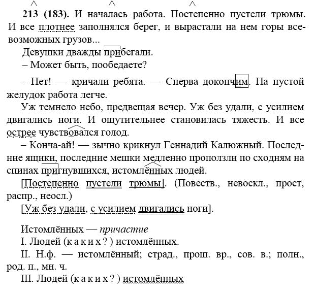 Гдз по русскому 7 класс баранов зелёный учебник 2007