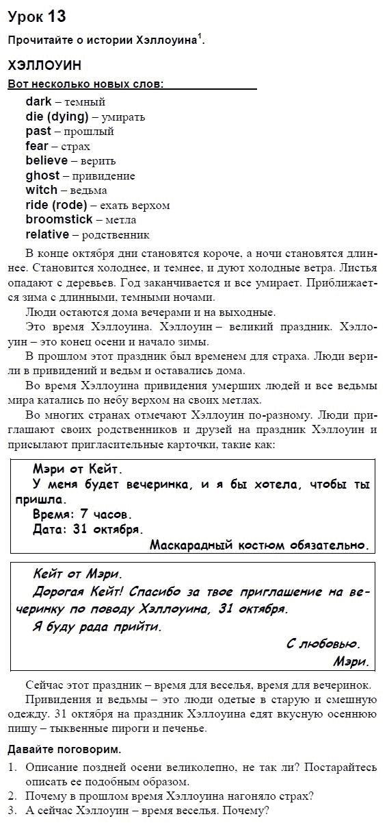 Гдз Верещагина Просвещение 2011 3 Класс