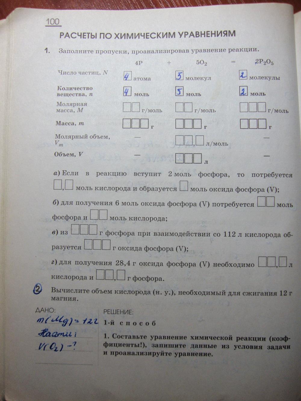 решебник для тетради по химии 8 класс габриелян