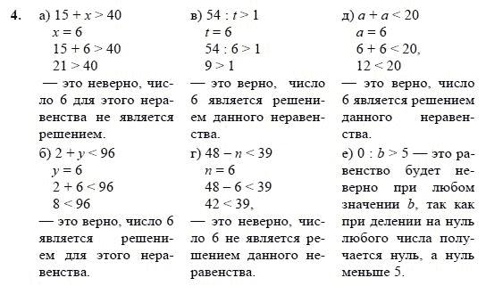 Stavcur гдз по математике 3 класс петерсон