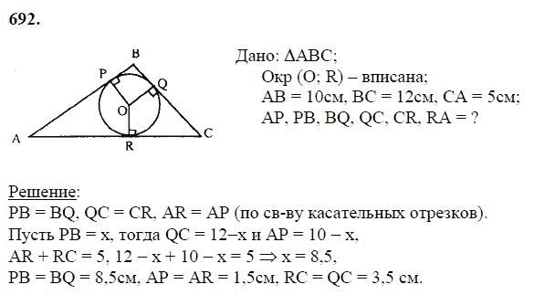 Класс гдз атанасян 692 7-9 по геометрии