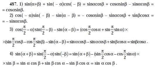Гдз Алгебра И Начало Анализа 10 Класс Формулы