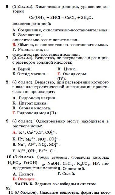 ответы к контрольной работе по химии 8 класс скидки Новостройки
