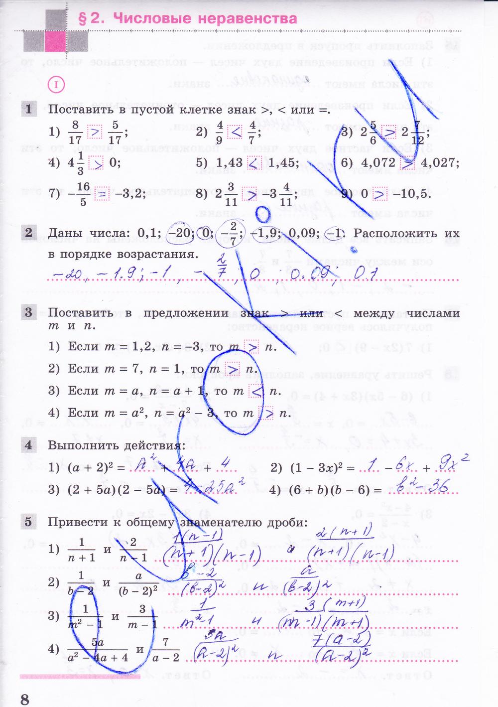 8 2 по гдз по рабочей алгебре часть класс тетради