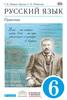 Русский язык 6 класс. Практика, Г.К. Лидман-Орлова, М.: Дрофа