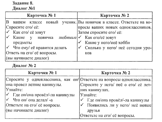 Языку готовое по английскому домашняя и класс задание 5