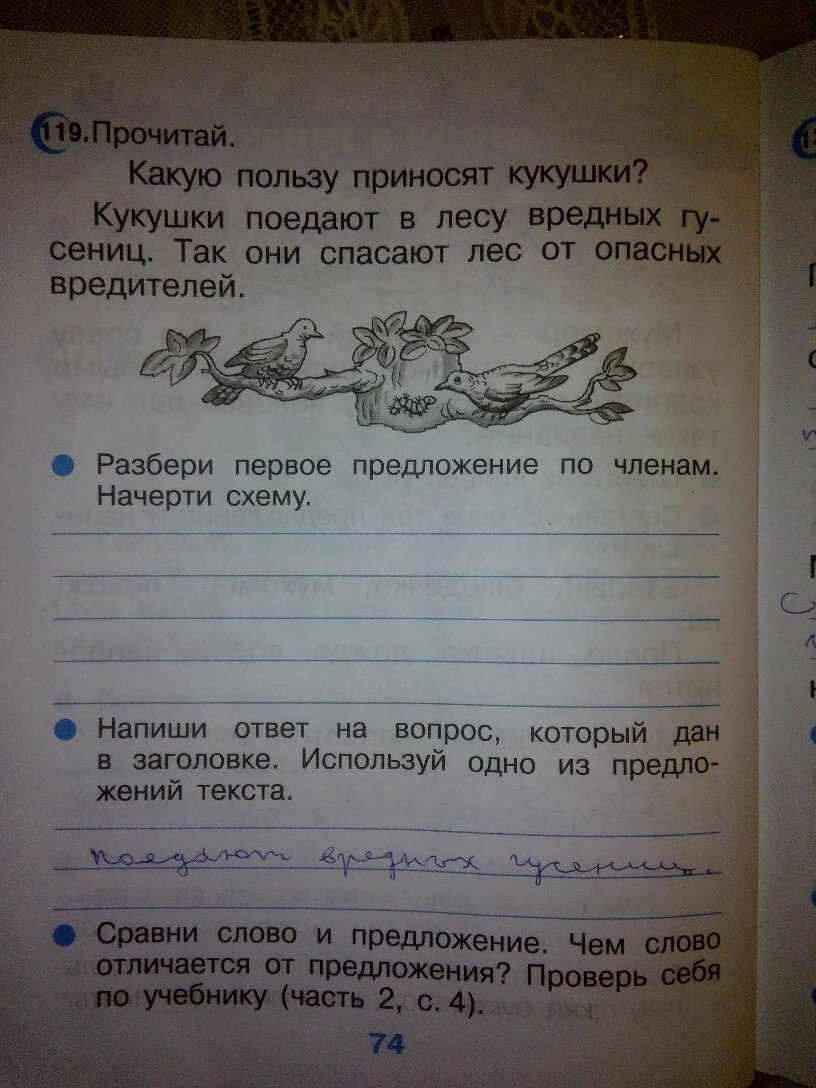 русский язык 2 класс тетрадь для упражнений решебник