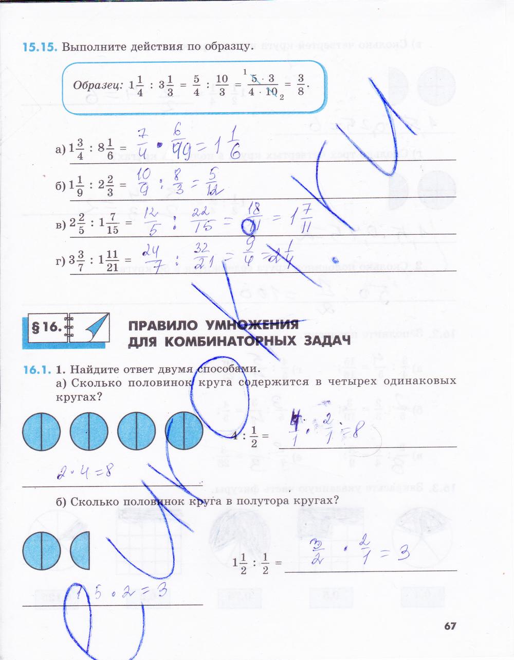 6 рабочая номер класс зубарева по тетрадь 1 гдз математике