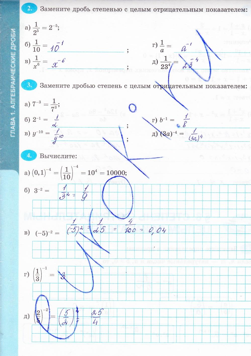 гдз в рабочей тетради по алгебре 8 класс мордкович часть 2