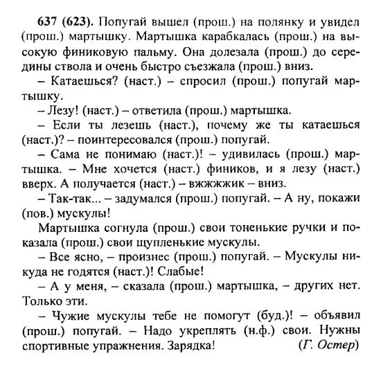 Решебник по русскому языку 8 класс Л.А. Тростенцова, Т.А. Ладыженская ФГОС