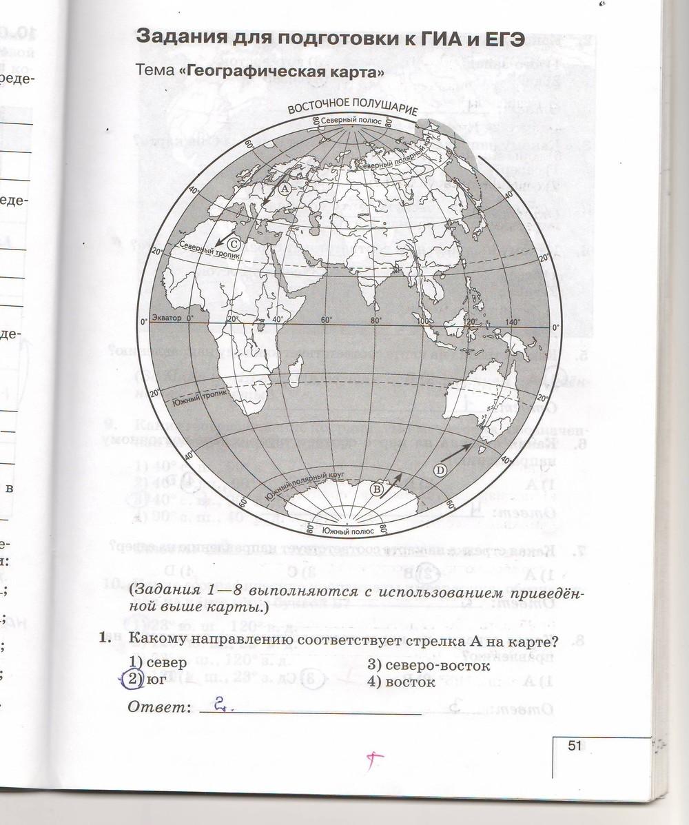 6 герасимова по географии контурные карты гдз класса