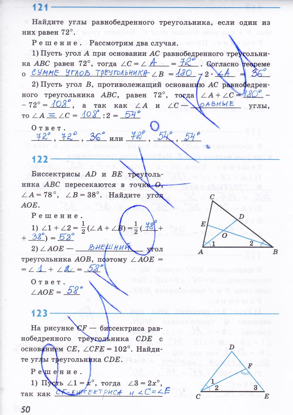 Решебник по геометрии 7 класса в беларуси