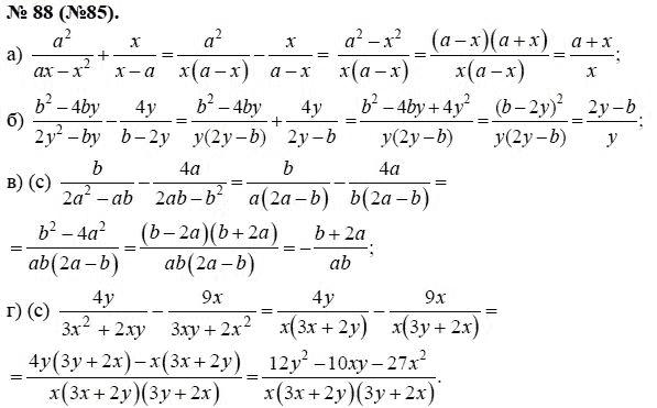 ГДЗ по алгебре 9 класс номер 85