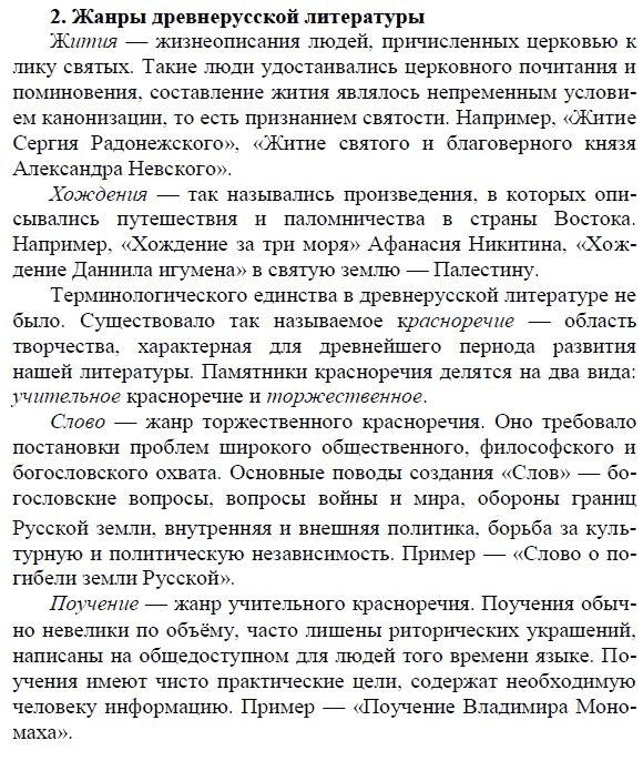 Древнерусской текста подробный составить гдз литературе о план