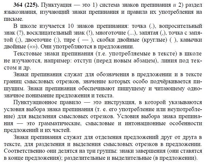 Гдз по русскому языку 11 класс базовый уровень