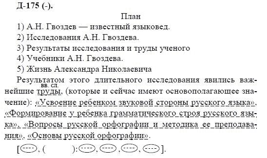 Гдз по русскому 7 кл разумовская 2017