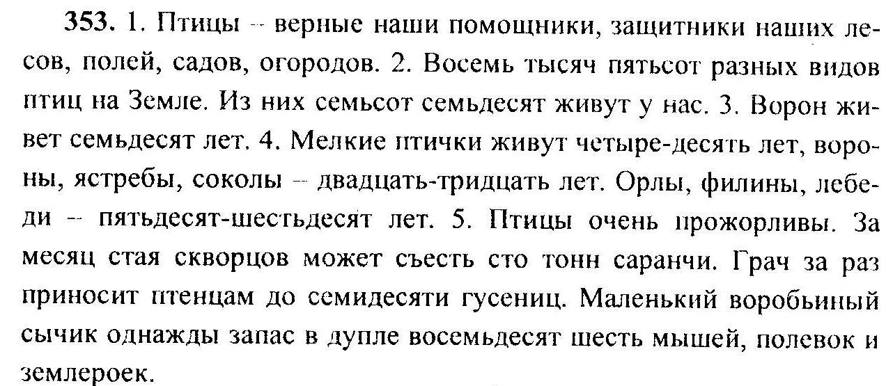 гдз по русскому спиши 6 класс