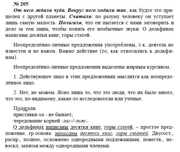 205 гдз класс русский 8