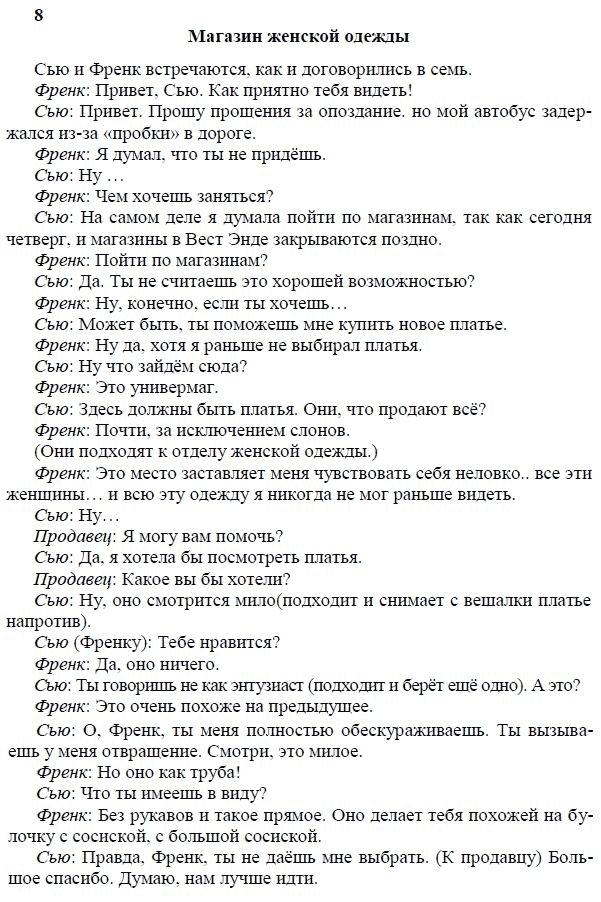 5 языку решебники английскому о.в.афанасьева и.в.верещагина класс по