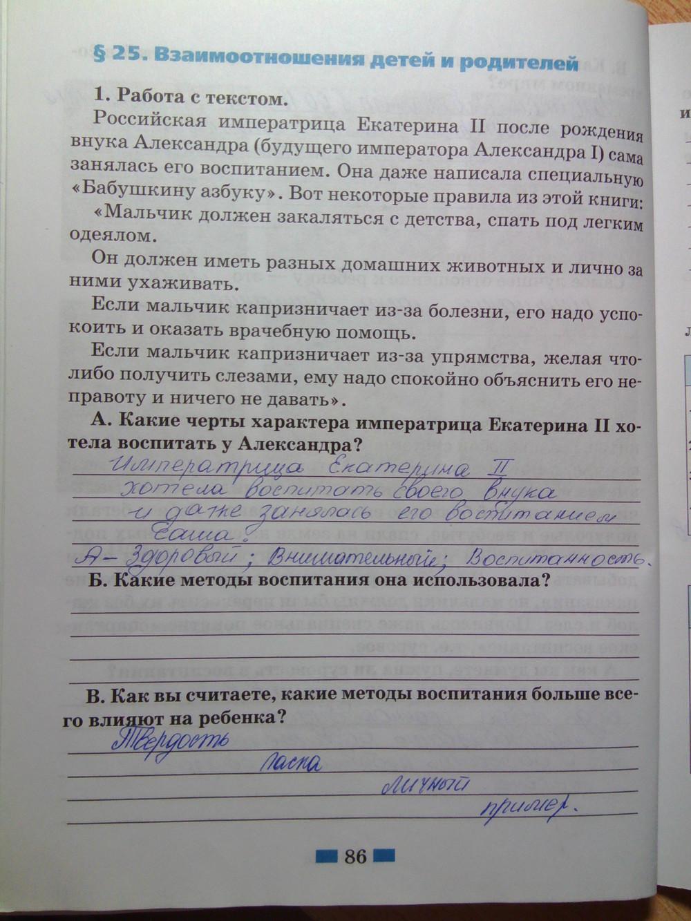 и класс по обществознанию учебник тетрадь 6 певцова кравченко гдз рабочая