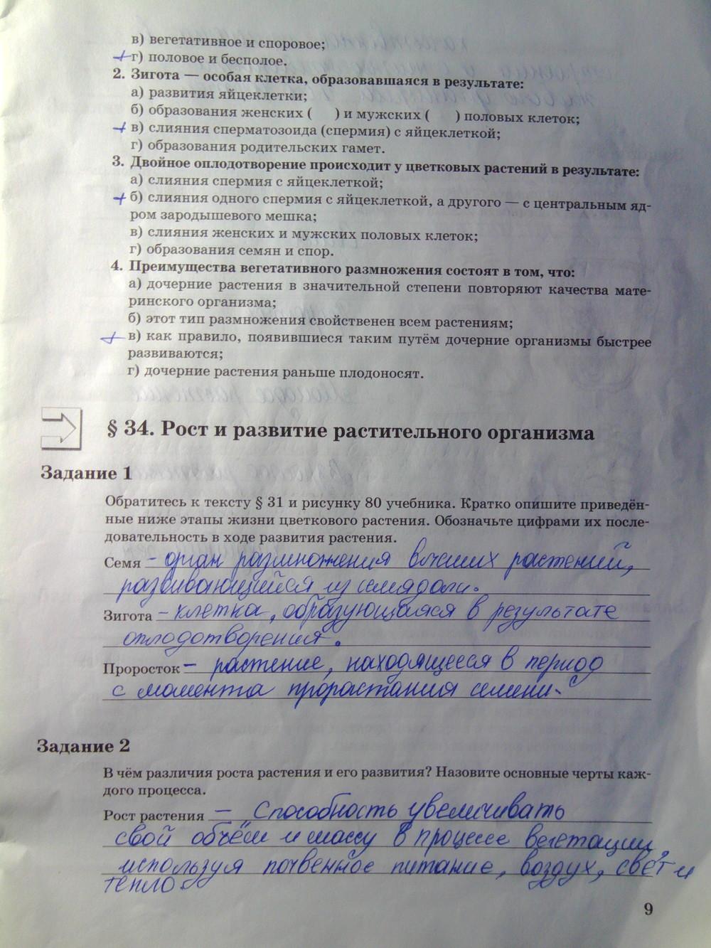 Биология 9 класс гдз рабочая тетрадь пономарева панина корнилова