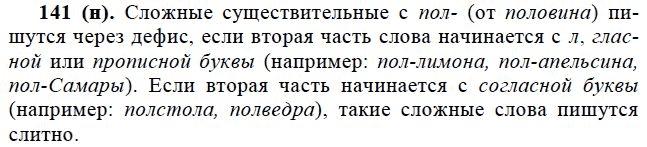 русскому гдз за языку 141 номер класс 6
