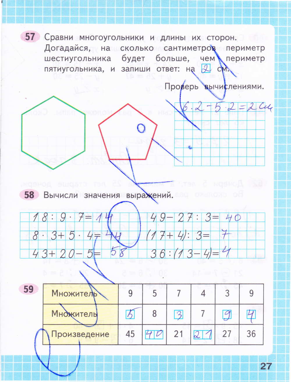 Рабочая моро тетрадь класс 3 решебник 1 математике по