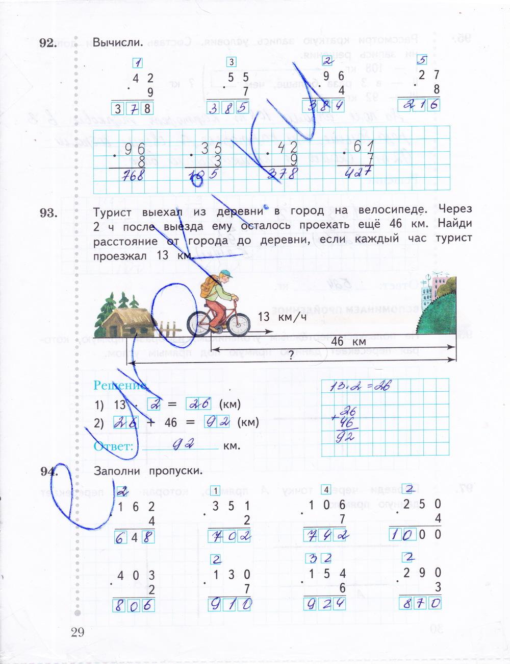 Гдз математика 3 класс рабочая тетрадь 2 рудницкая юдачева 2 часть учебник