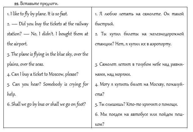 готовое домашние задание по английскому языку 4 класс верещагина