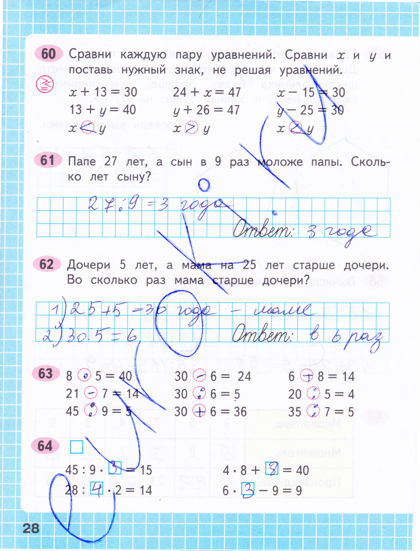 класс тетради часть рабочей 1 решебник к по математике 3