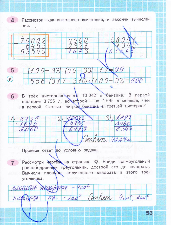 По рабочая класс волкова тетрадь математике 4 решебник 1