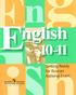 Английский 10 класс, В.П.Кузовлев, М.: Просвещение