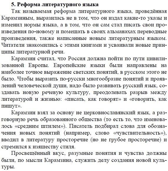 Гдз По Русской Словесность 9 Класс I