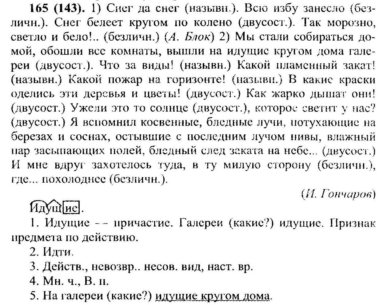 решебник по русскому языку 8 класс русский учебника